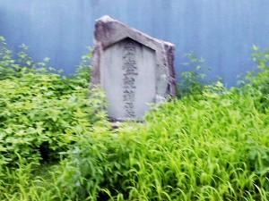 常盤就捕處の碑