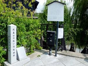 伏見口の戦い激戦地跡の碑