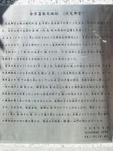 会津藩駐屯地跡の解説