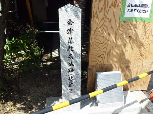 会津藩駐屯跡の碑伏見御堂