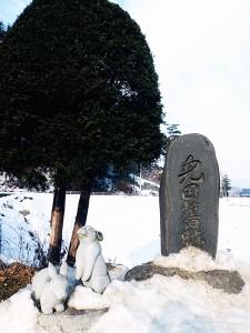 兎田旧蹟碑
