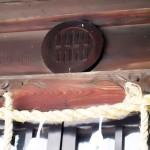 林千鹿頭神社の林の角字紋