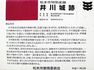 井川城跡案内板