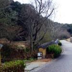 松平郷遊歩道に造られた室町塀