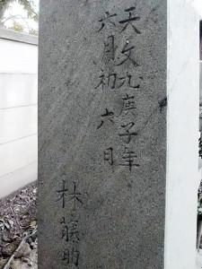 林藤助墓の刻文