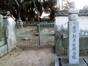 岩津松平家供養塔と歴代住職の墓