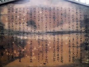 近藤勇の首塚案内板