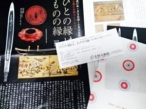 佐野美術館パンフと入場券