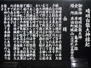 井田城跡解説