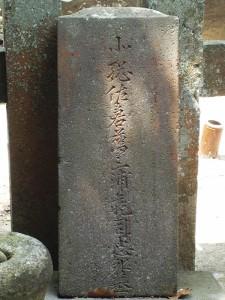 三浦蔵司の墓