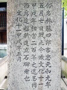 林籐四郎吉忠墓の碑文