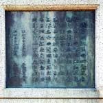 日西墨国交通発祥記念碑建立由来