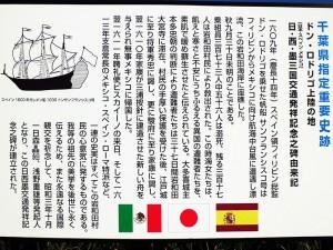 日西墨国交通発祥記念碑日本語案内板