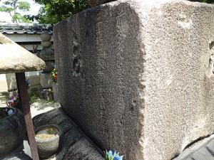 一心寺本多忠朝の墓の刻銘