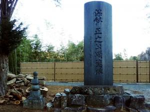 保科正之公頌徳碑と母お静の供養塔