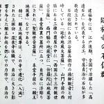 建福寺の守屋貞治石仏群案内板