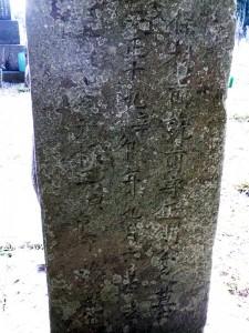 保科正則の墓