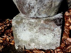 保科左源太の墓の刻銘