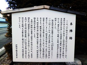 藤澤御堂垣外宿本陣跡案内板