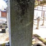 保科正光の墓碑文