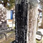 保科正直の墓の碑文