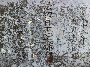 お志津の供養塔の刻銘