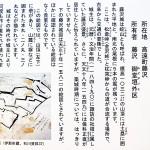 藤沢城址案内板