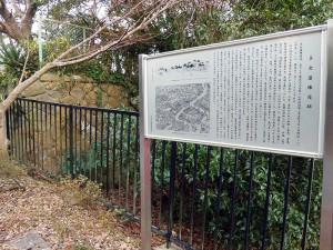 多古藩陣屋跡