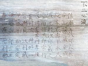 宮川熊野神社賽銭箱不二心流門人名
