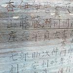 熊野神社不二心流門人名左側