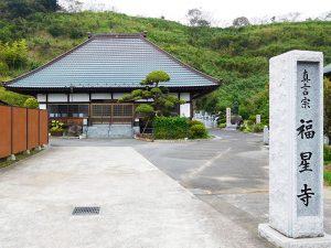 成東松風山福星寺