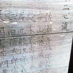 熊野神社不二心流門人名右側