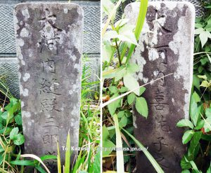 不二心流大河内縫殿三郎の夫妻の墓所