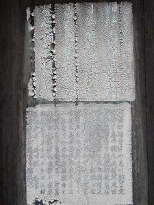 伊藤名主仁右衛門碑の裏