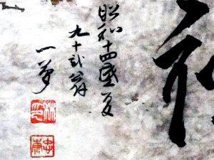 波岡熊野神社請西藩主林忠崇一夢翁直筆の篆額