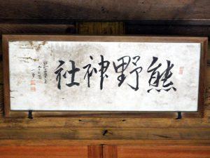 波岡熊野神社請西藩主林忠崇直筆の篆額