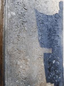 最後の木更津島屋当主の幸左衛門墓