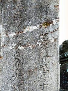 伊藤喜左衛門安吉と母豊子の墓
